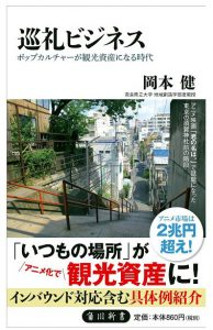 『巡礼ビジネス ポップカルチャーが観光資産になる時代』の表紙(画像:KADOKAWA)