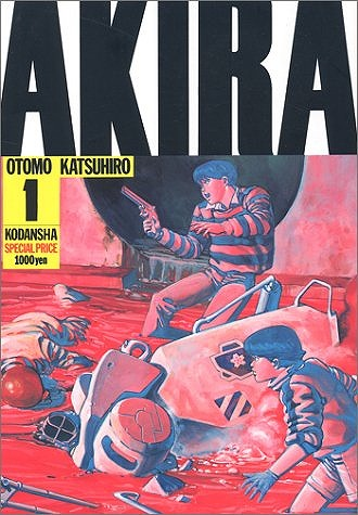 『AKIRA第1巻 (KCデラックス)』(講談社、1984年9月14日発売)