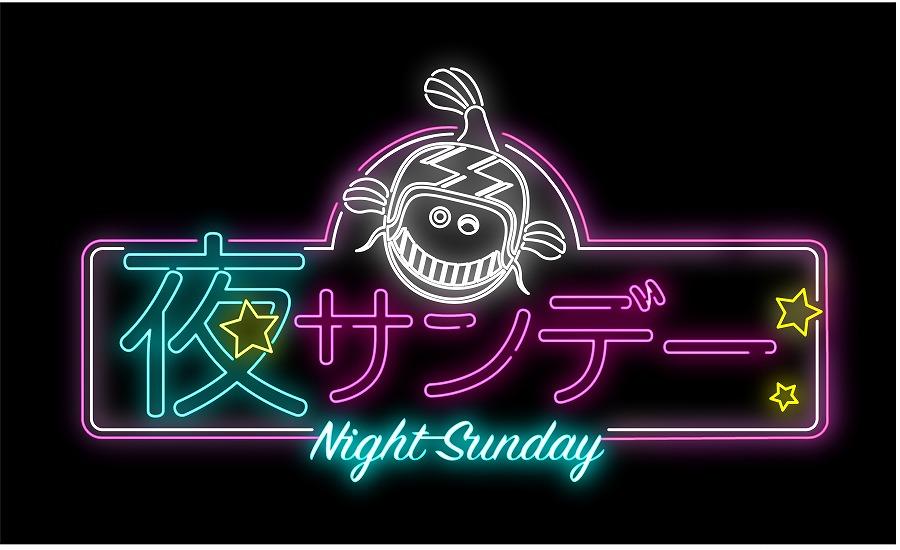 「夜サンデー」ロゴ(画像:小学館)