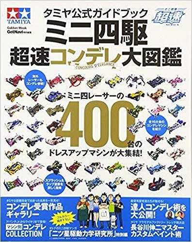 『タミヤ公式ガイドブック ミニ四駆 超速コンデレ大図鑑』(学研ムック)