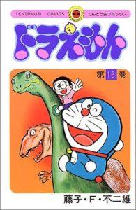 『ドラえもん』 第16巻(小学館・てんとう虫コミックス)