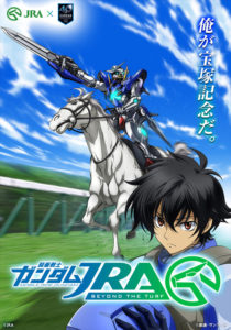 「騎乗戦士ガンダムJRA -BEYOND THE TURF-」メインビジュアル (C)創通・サンライズ