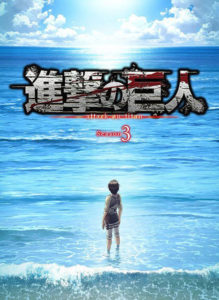 「海」を象徴的に描いた、アニメ『進撃の巨人』シーズン3のキービジュアル (C)諫山創・講談社/「進撃の巨人」製作委員会