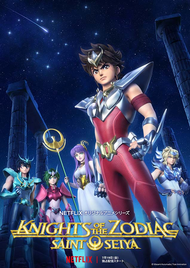 アニメ『聖闘士星矢:Knights of the Zodiac』 (C) Masami Kurumada / Toei Animation