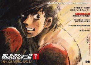 『あしたのジョー2 COMPLETE DVD BOOKシリーズ』より (C)高森朝雄・ちばてつや/講談社・TMS