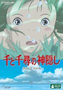 『千と千尋の神隠し』通常版DVD(ブエナ・ビスタ・ホーム・エンターテイメント)