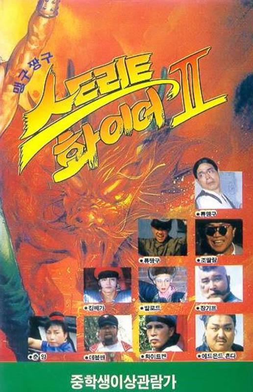 韓国での実写『ストII』作品のひとつ、『メングチャングストリートファイアーⅡ』。名前の微妙な違いにも注目?
