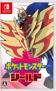 2019年11月15日発売予定の、『ポケットモンスター シールド』 (C)2019 Pokémon. (C)1995-2019 Nintendo/Creatures Inc. /GAME FREAK inc.