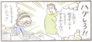 修羅場中にハグを求める、おっとり旦那(木崎アオコさんがTwitterに投稿)
