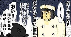 丸川さんから店長に対する、攻撃「あからさまに無視」(丸川こあめさん提供)