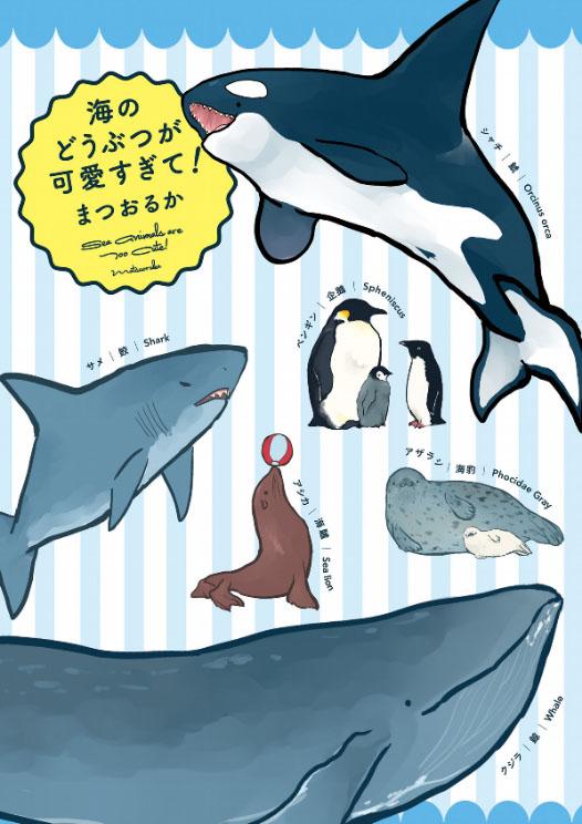 まつおるかさんの著書『海のどうぶつが可愛すぎて!』(KADOKAWA)
