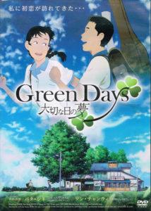 『Green Days 大切な日の夢』(ファインフィルムズ)