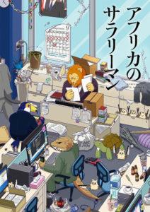 アニメ『アフリカのサラリーマン』キービジュアル (C)Project AFRICAN OFFICE WORKER 2019