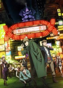 アニメ『歌舞伎町シャーロック』キービジュアル  (C)歌舞伎町シャーロック製作委員会