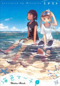 『海色マーチ』第1巻(芳文社)