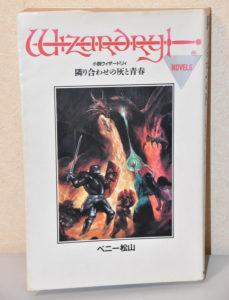 「ファミコン必勝本」に連載されたウィザードリィ小説『隣り合わせの灰と青春』の単行本(画像:筆者提供)