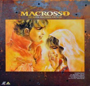 筆者所有の『超時空要塞マクロス』レーザーディスク