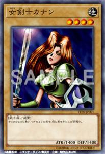 限定仕様のカードには40万円近くもの値段がつけられる「女剣士カナン」 (C)高橋和希 スタジオ・ダイス/集英社 企画・制作/KONAMI