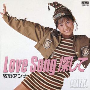 『ドラゴンクエストII』とのタイアップで発売された、牧野アンナのシングル「Love Song 探して」。画像はCD『コンプリート・シングルス LOVE SONG 探して』(SOLID) (C)RS