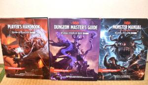 筆者所有の、「D&D」第5版となる『ダンジョン・マスターズ・ガイド』と『プレイヤーズ・ハンドブック』『モンスター・マニュアル』