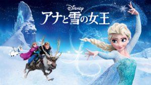 『アナと雪の女王』 (C)2019 Disney