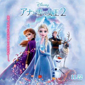2019年11月22日(金)公開予定の、続編『アナと雪の女王2』 (C)2019 Disney