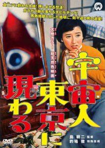 『宇宙人東京に現わる』のメインビジュアル。鏡にパイラ人の姿が映る。画像はDVD版(KADOKAWA)
