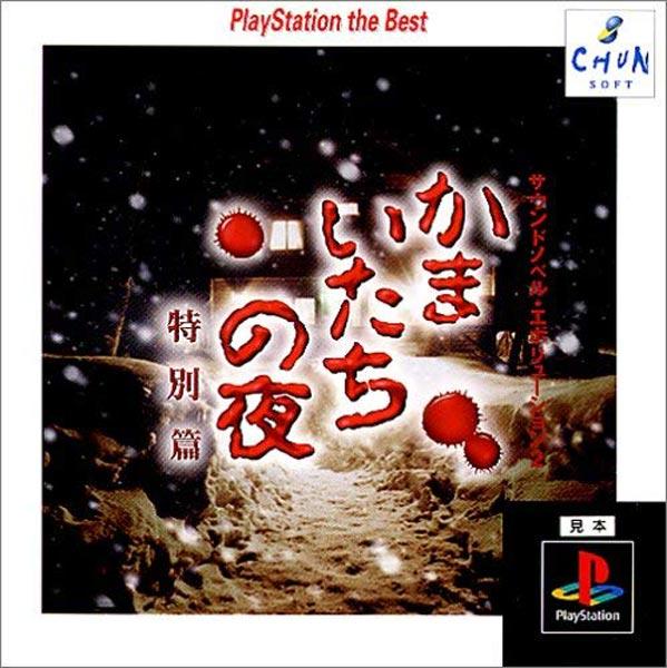 プレイステーション向けに移植された、「サウンドノベル・エボリューション2かまいたちの夜 特別篇」(チュンソフト)