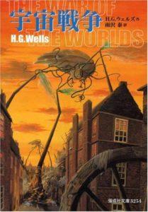 "H・G・ウェルズ著『宇宙戦争』 (偕成社文庫)。表紙に""火星人の戦闘機""のイラストが描かれる"