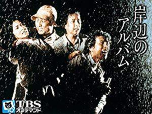 八千草薫さん主演作 岸辺のアルバム(TBSオンデマンド)
