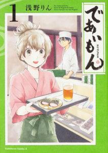 「コミックウォーカー」などで1話の試し読みも可能 『であいもん』第1巻(KADOKAWA)