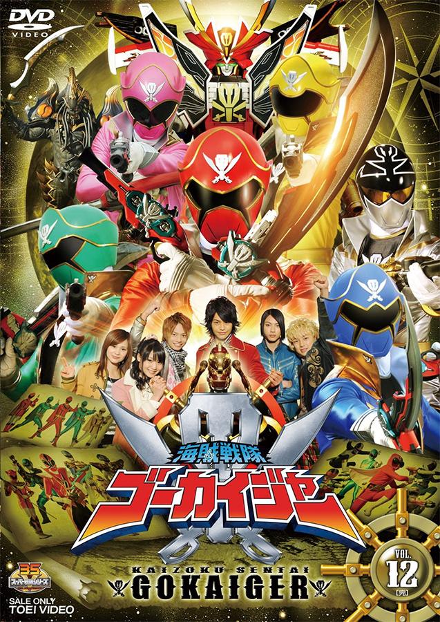 『スーパー戦隊シリーズ 海賊戦隊ゴーカイジャー VOL.12』DVD(TOEI COMPANY,LTD.)