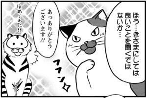 ネコ先輩に教えを請うトラ(双葉社提供)