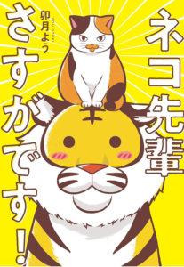 コミックス『ネコ先輩さすがです!』(双葉社提供)