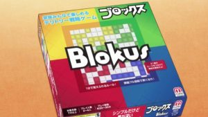 『放課後さいころ倶楽部』第10話に登場した、『ブロックス』