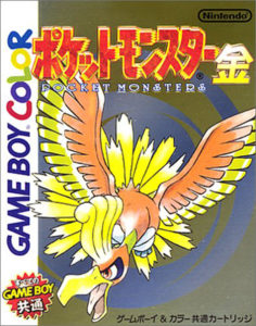 1999年に『銀』とともに発売された、『ポケットモンスター 金』(任天堂)