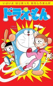 「小学二年生」版『ドラえもん』第1話。ドラえもん、のび太に加え、セワシくんも描かれている(画像:小学館)