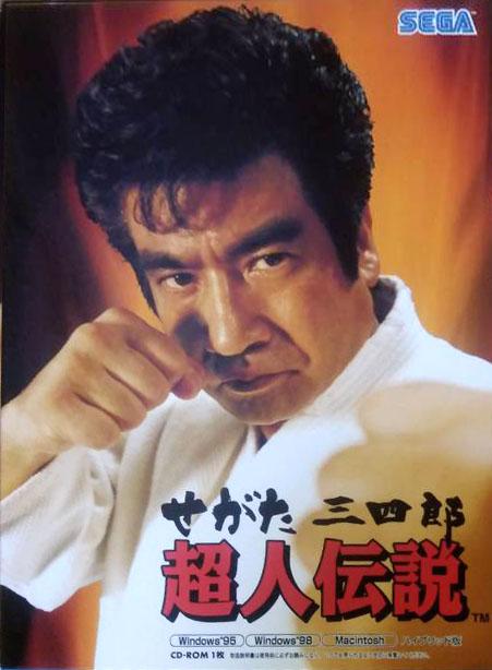 PC用ソフト『せがた三四郎 超人伝説』(写真提供:たまじぃ☆ミssdc68k)