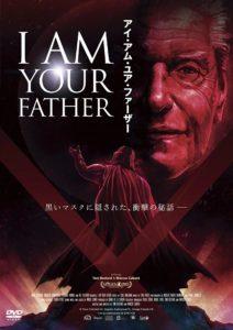 映画『I AM YOUR FATHER アイ・アム・ユア・ファーザー』DVD(インターフィルム)