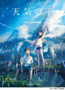 RADWIMPSが音楽を手掛けた、劇場アニメ『天気の子』公式楽譜集(ヤマハミュージックエンタテインメントホールディングス)