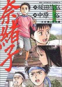 『奈緒子』第1巻(小学館)