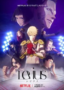 Netflixオリジナルアニメ『Levius-レビウス-』 (C)中田春彌/集英社 ポリゴン・ピクチュアズ