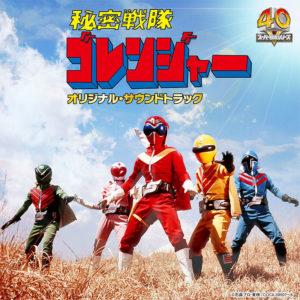 『秘密戦隊ゴレンジャー』オリジナル・サウンドトラック(日本コロムビア)