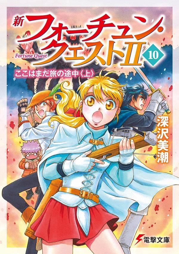 『新フォーチュン・クエストII(10) ここはまだ旅の途中』上巻(KADOKAWA)