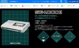 「SG-1000 II」(画像はセガ 製品情報サイトより)