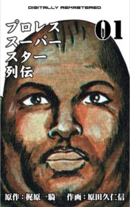 『プロレススーパースター列伝』デジタルリマスター版(グループ・ゼロ)1巻。表紙ではブッチャーの肖像をよりアップで描く