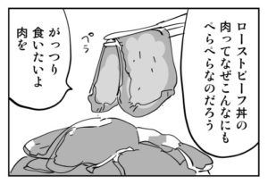 ローストビーフ丼の肉はなぜ薄いのか(matchさん提供)