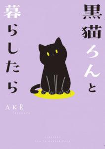 著・AKR『黒猫ろんと暮らしたら』(KADOKAWA)