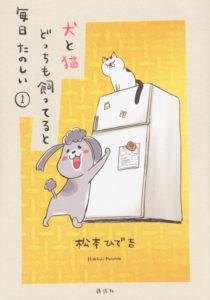 著・松本ひで吉『犬と猫どっちも飼ってると毎日たのしい』(講談社)
