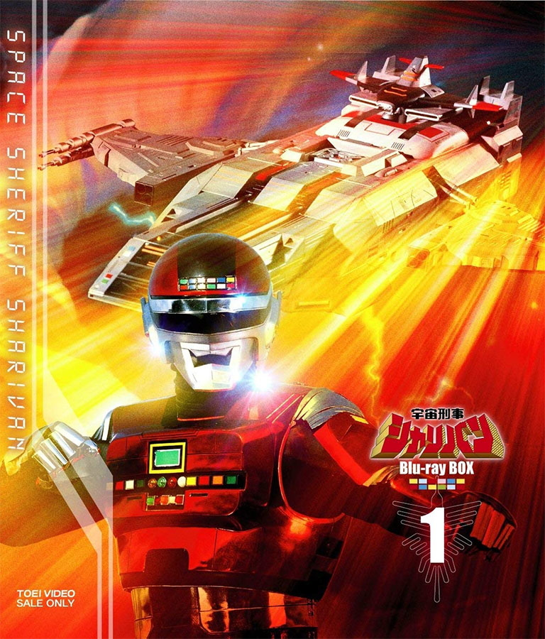 『宇宙刑事シャリバン』 Blu-ray BOX 1(TOEI COMPANY,LTD.(TOE)(D))